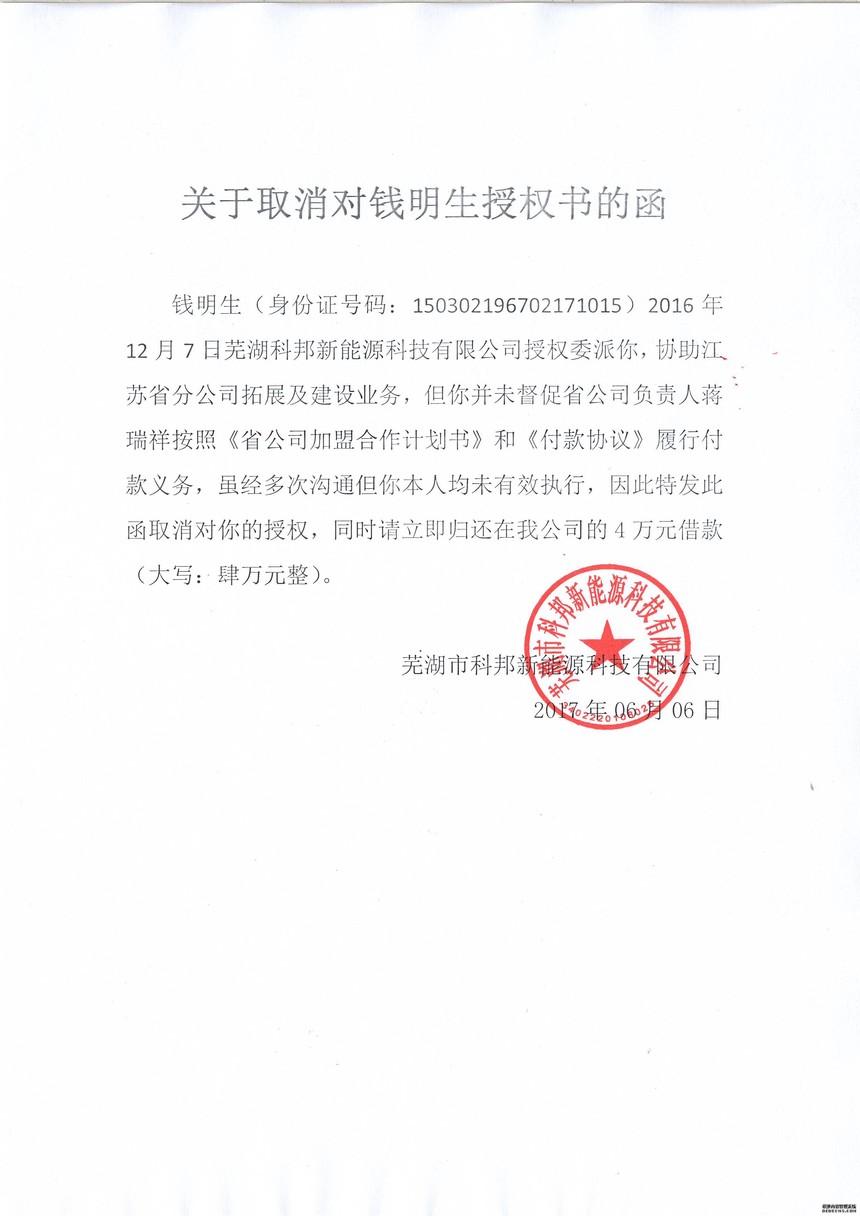 關于取消對錢明生授權書的函.JPG