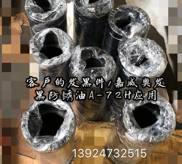 发黑防锈油应用.JPG