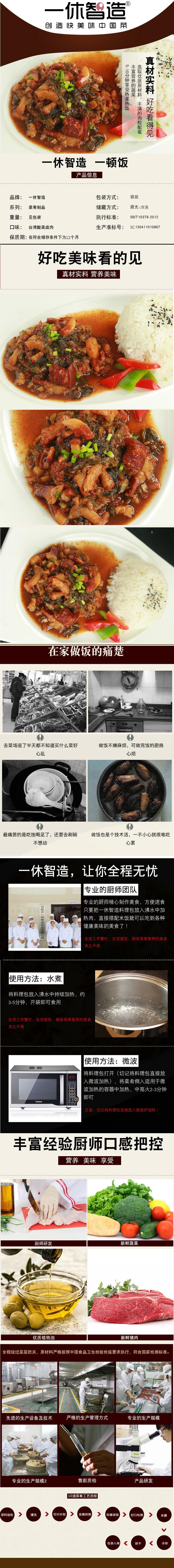 台湾酸菜卤肉.jpg