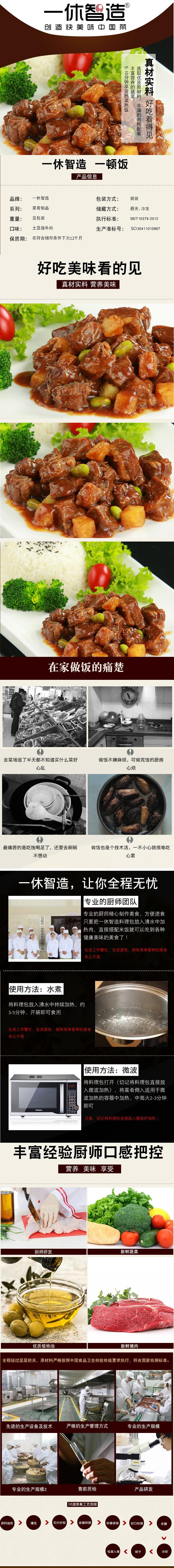 土豆牛肉.jpg