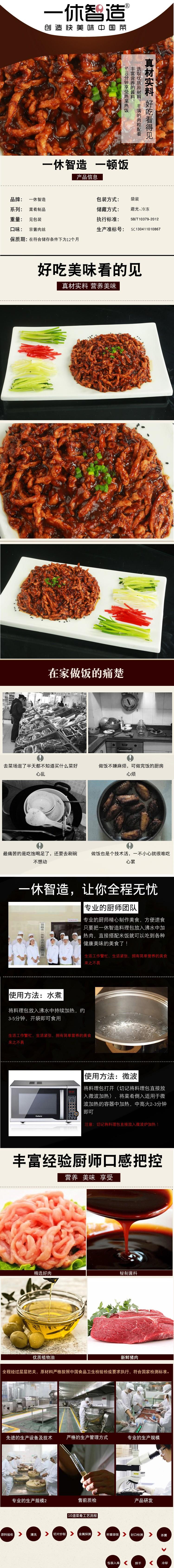 京酱肉丝.jpg