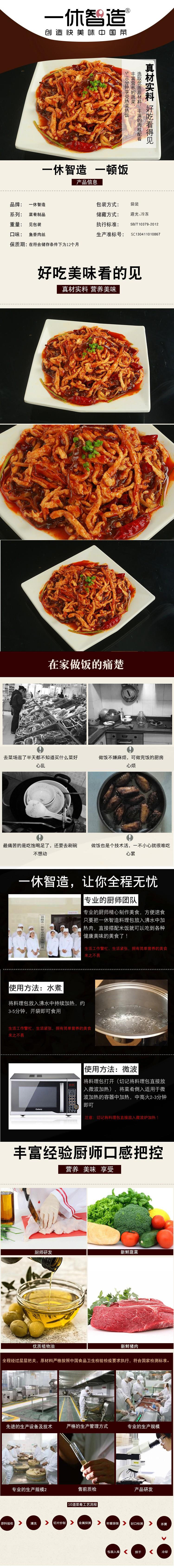 鱼香肉丝.jpg