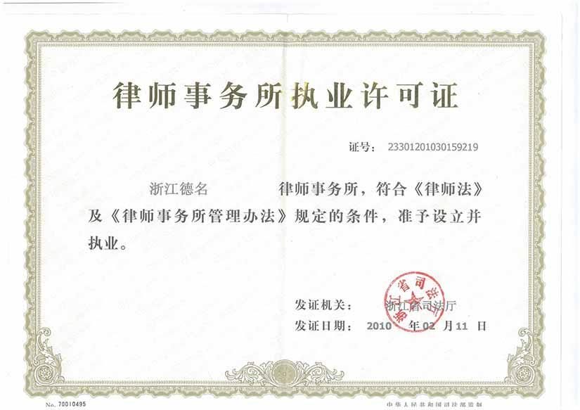 律师事务所执业许可证.jpg