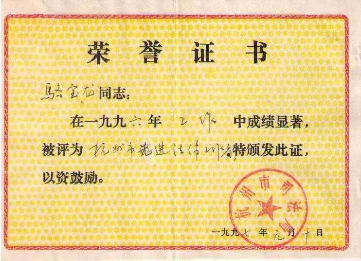 杭州市先进法律工作者.jpg