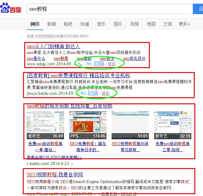 seo教程搜索结果