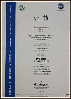 质量管理证书2_副本.jpg