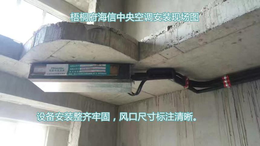 梧桐府中央空调安装案例