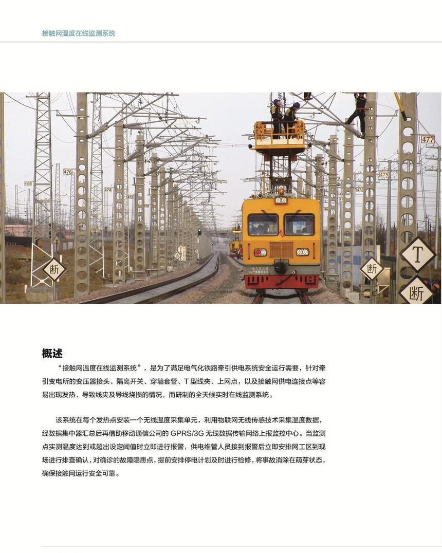 铁路接触网温度在线监测系统.jpg
