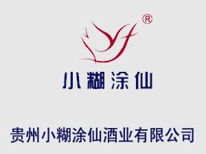 贵州小糊涂仙酒业有限公司
