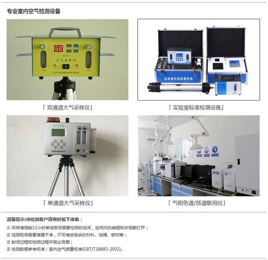 专业室内空气检测设备