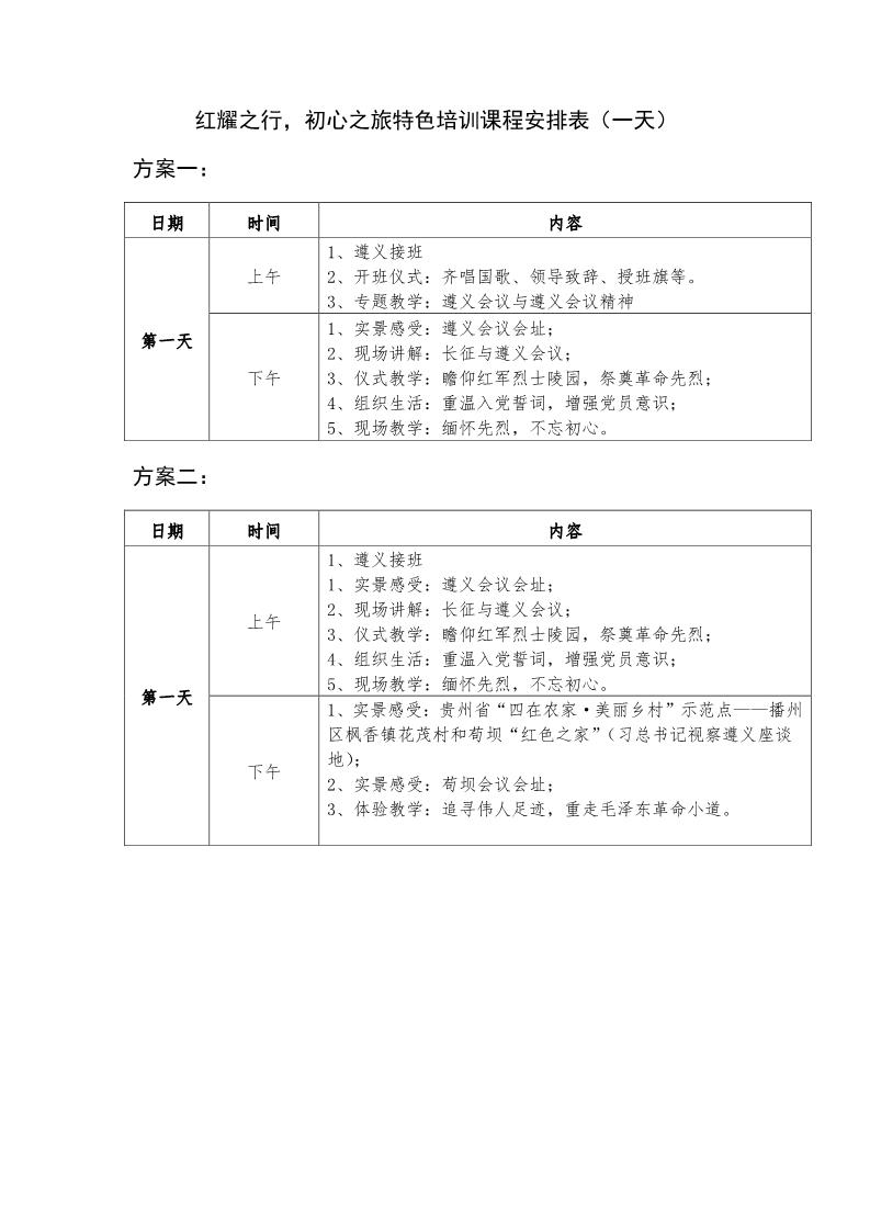 千赢国际首页红色文化教育.jpg