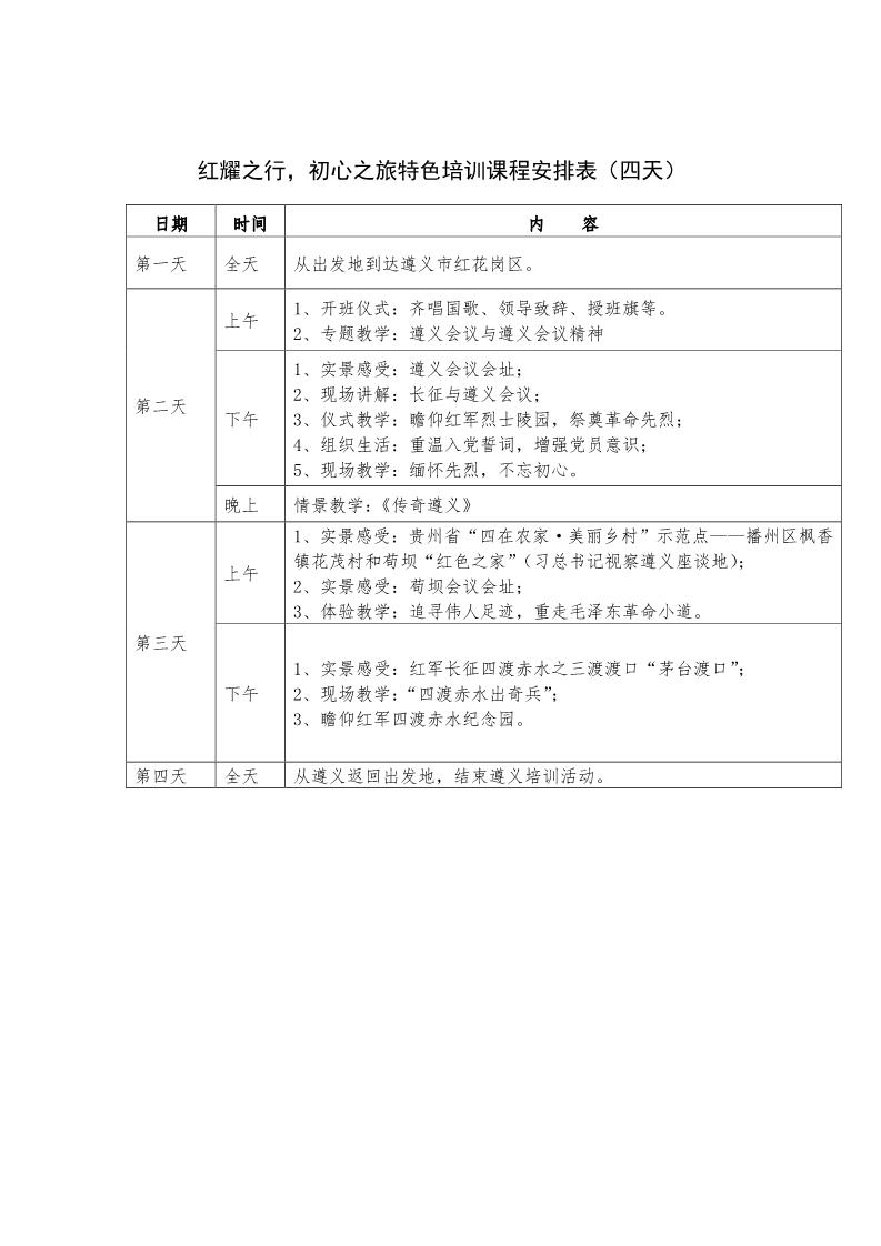中国威廉希尔公司网站红色文化教育课程表.jpg