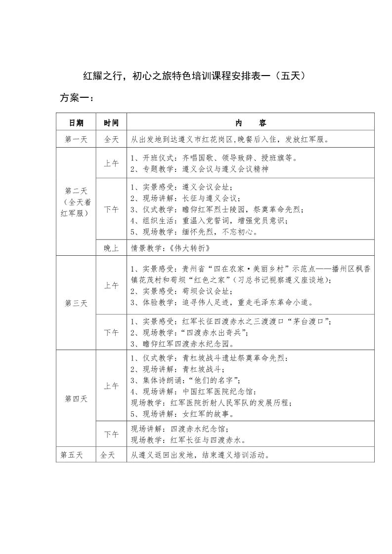 遵義紅色文化教育課程表.jpg
