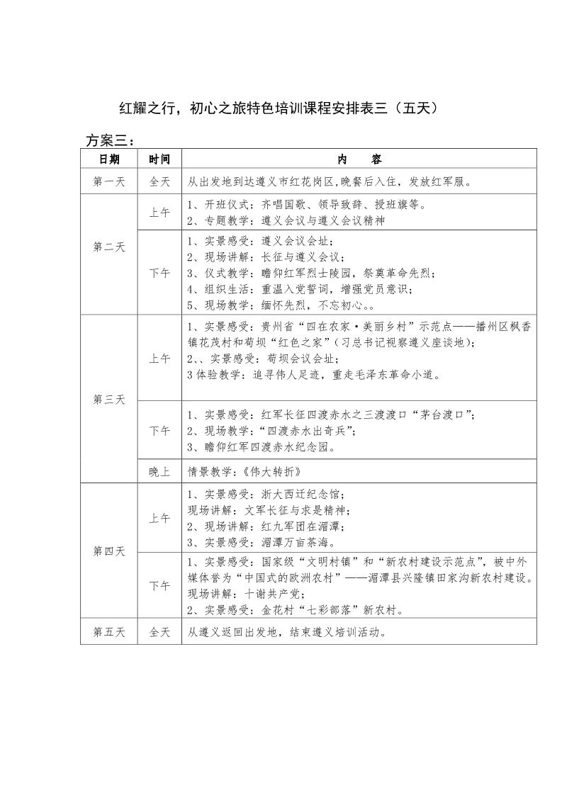 遵義紅色文化培訓課程表.jpg