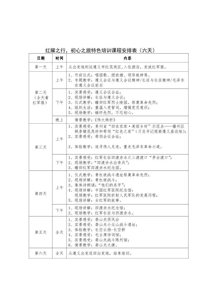 千赢国际首页红色文化教育课程表.jpg