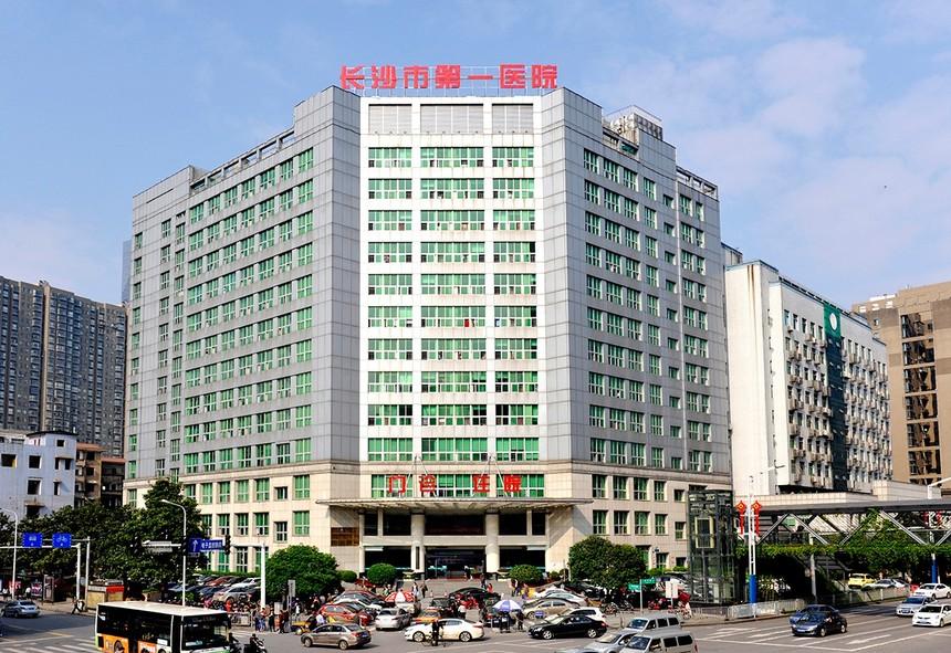 长沙市第一医院日景图.jpg