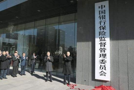 中國保監會.jpg