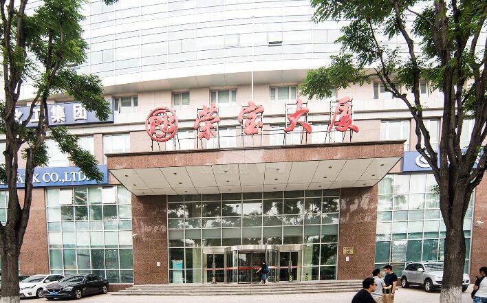 北京榮寶大廈.jpg