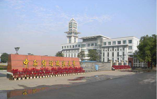 中南財經政法大學.jpg