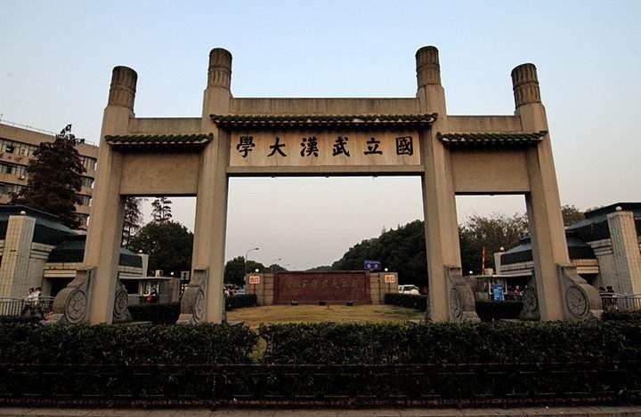 武漢大學.jpg