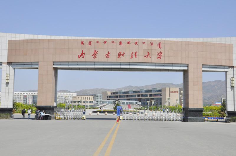 內蒙古財經大學.jpg