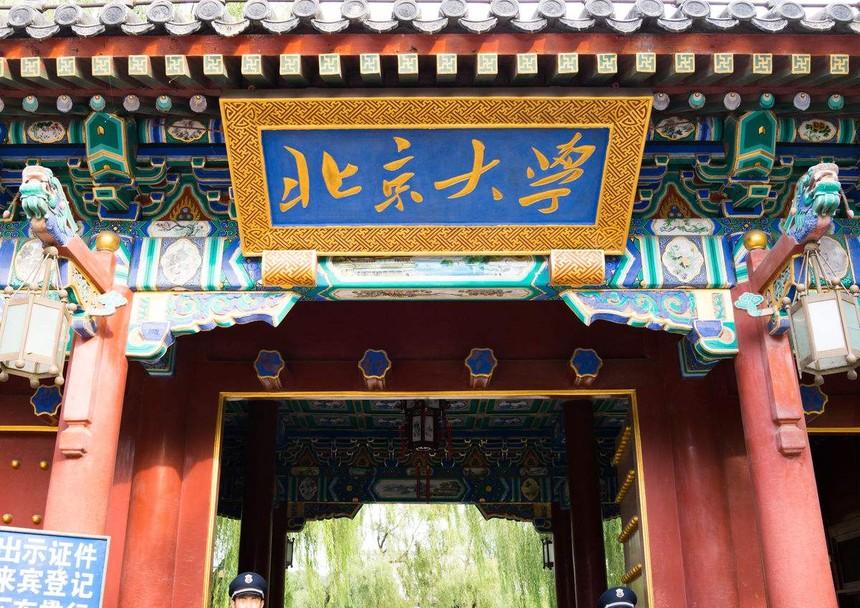 北京大學.jpg