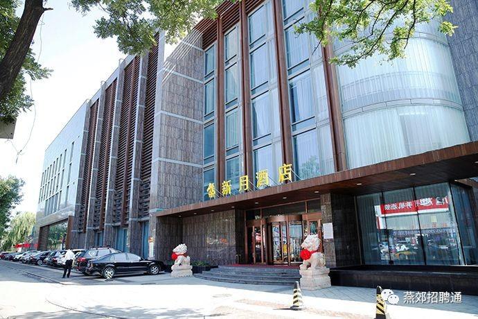 燕郊新月酒店.jpg