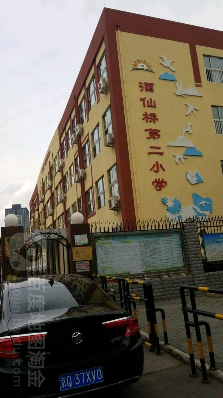 北京酒仙橋第二小學.jpg