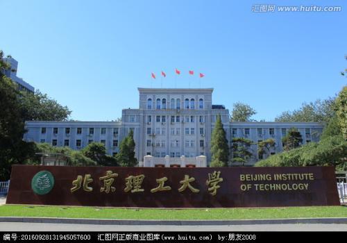北京理工大學.png