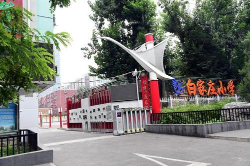 北京市朝陽區白家莊小學.jpg