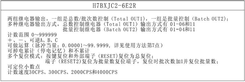 附图:H7BXJC2-6E2R型智能总量批量计数器选型表
