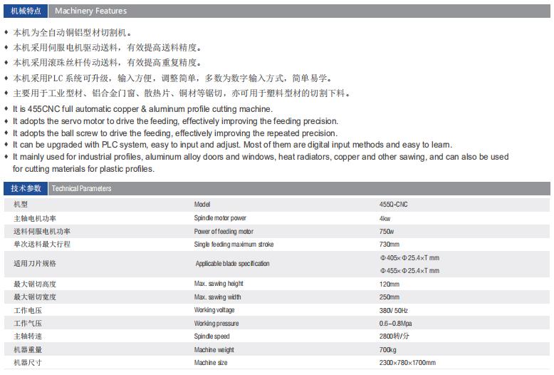 455Q-CNC全自动铜铝型材切割机.png