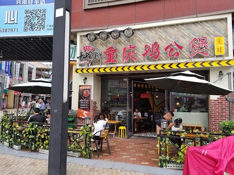 重庆鸡公煲加盟店