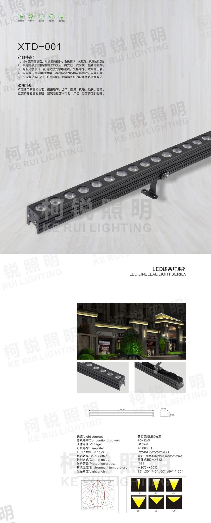 线条灯-001 - 副本.jpg