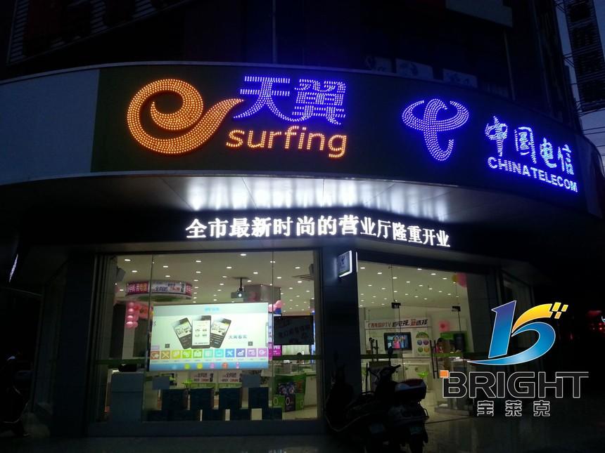中国电信关系案例