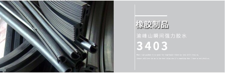 重庆瞬间强力胶水3403