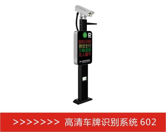 高清車牌識別系統602.jpg