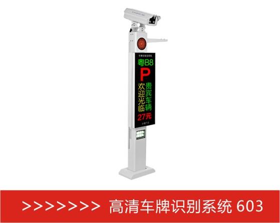 高清車牌識別系統603.jpg