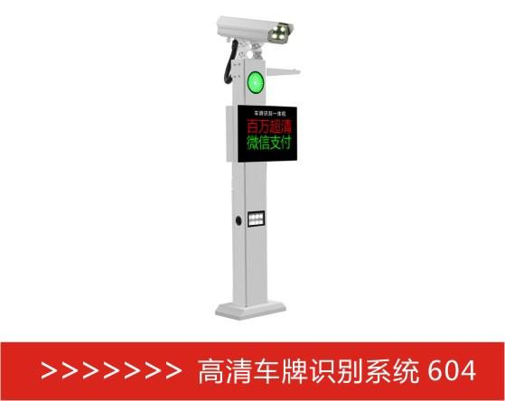 高清車牌識別系統604.jpg