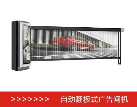 自動翻板式廣告閘機.jpg