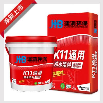 建鴻K11通用防水漿料-34kg.jpg
