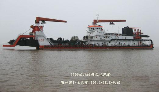 3500M3H 绞吸式挖泥船.JPG