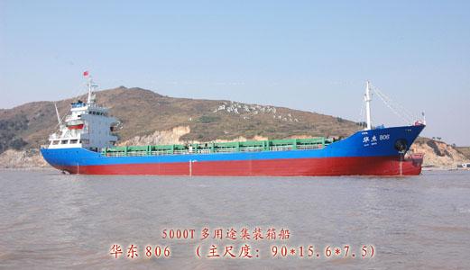 5000T 多用途集装箱船.jpg