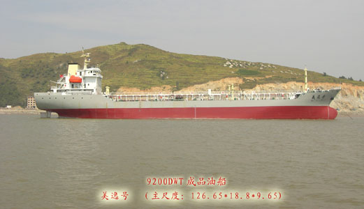 9200DWT 成品油船.jpg