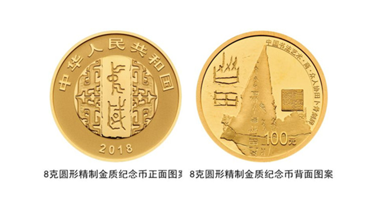 中国书法艺术(篆书)金纪念币.jpg