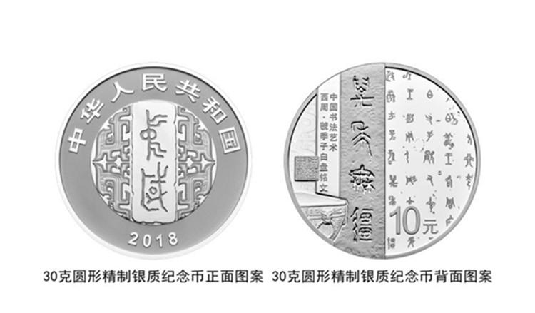 隶书30克银质纪念币.jpg