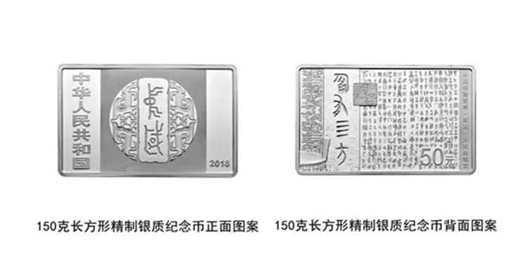 隶属长方形银质纪念币.jpg
