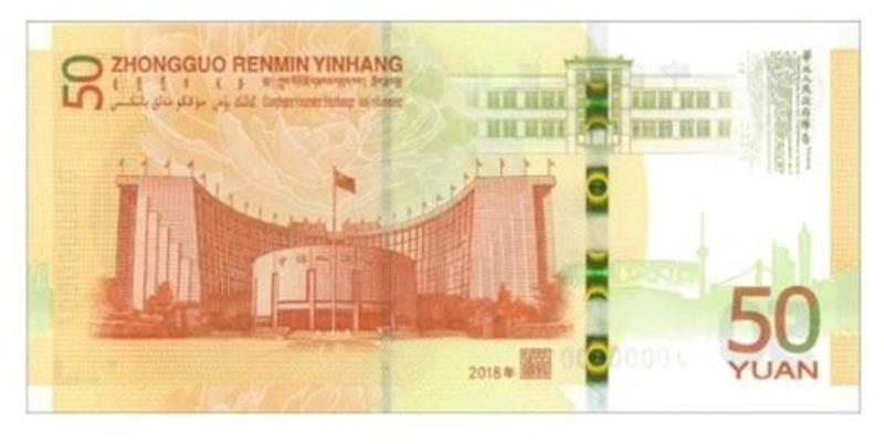 人民币发行70周年纪念钞.jpg