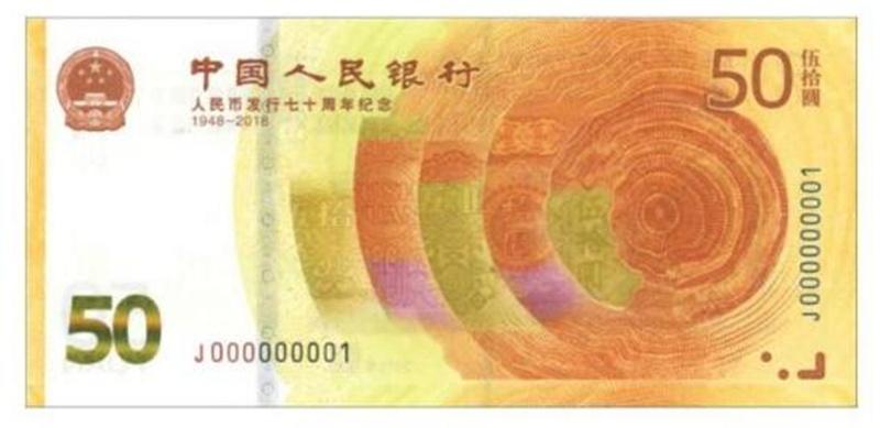 人民币发行70周年.jpg