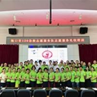 海口120志愿者礼仪培训